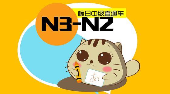 日语中级全掌握【标日中级直通车(N3-N2)】