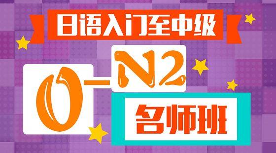 日语入门至中级0-N2名师班