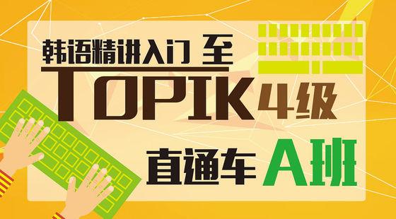 韩语精讲入门至TOPIK4级直通车A班