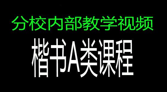 """""""零基础楷书速成""""笔画最新版"""