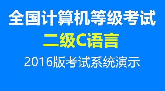2016年9月新版二级c考试系统演示