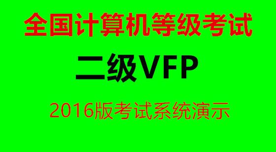2016年9月新版二级vfp考试系统演示