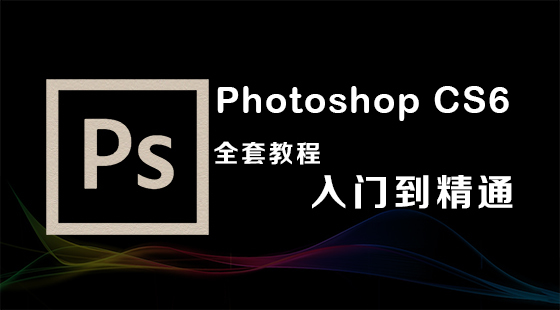 PhotoshopCS6零基础到精通教程