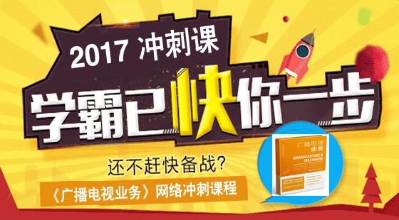 2017年记者主持资格考试《广播电视业务》冲刺课