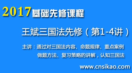 王斌三国法先修(第1~4讲)2017司法考试基础先修课程华夏智联司法考试