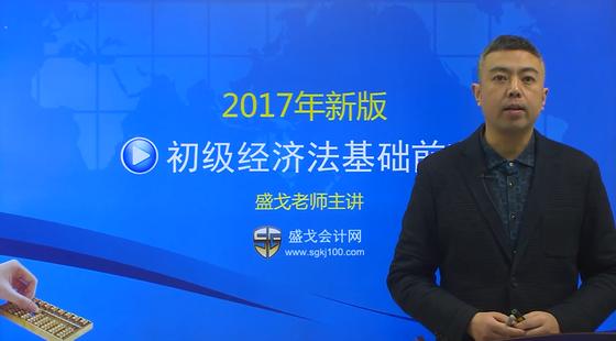 2017年初级经济法基础全程精讲班课程
