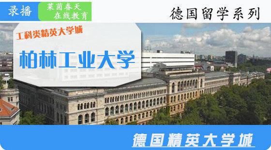 【德国精英大学】柏林工业大学