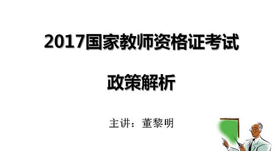 育德园师2017国家教师资格证考试政策解析