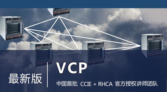 VCP全套理论讲解(试听)