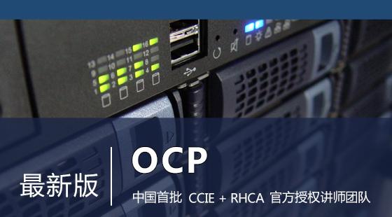 OCP全套PPT课程(试听)