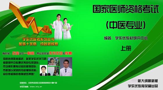 学乐优医考2017年中医执业/助理医师VIP协议全包班