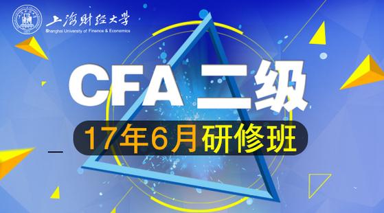 17年6月CFA二級研修班