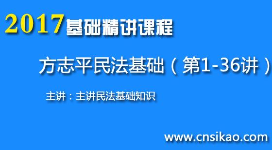 方志平民法基础(第1~36讲)2017华夏智联司法考试基础精讲课程