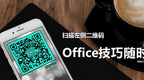 职领office微信公众号分享素材集