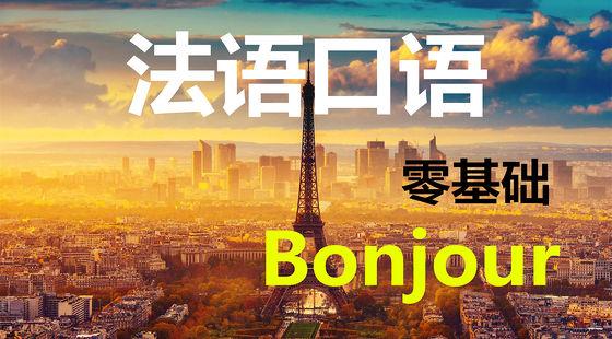 法语零基础入门(一) 1-6课
