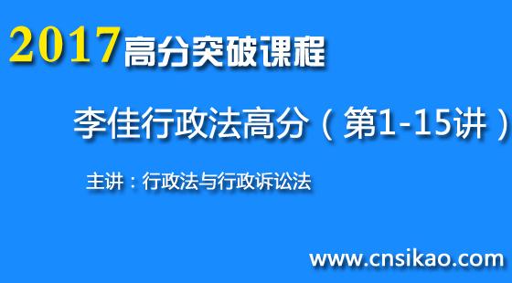 李佳行政法高分(第1~15讲)2017华夏智联司法考试高分突破课程