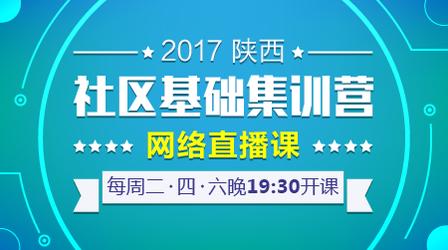 2017陕西社区笔试网络直播课