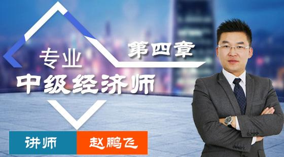 中级经济师:第四章商业银行经营与管理