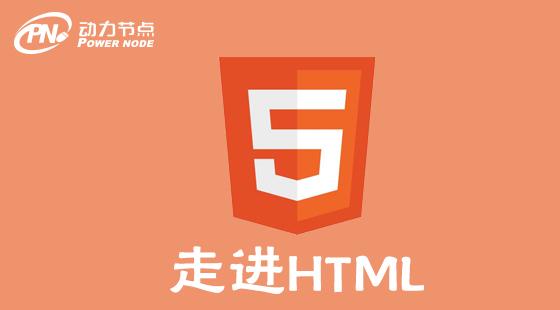 网页制作HTML基础学习教程_动力节点