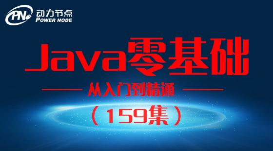 Java零基础教程视频(适合Java 0基础,Java初学入门)