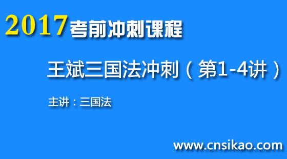 王斌三国法冲刺(第1~4讲)2017司法考试考前冲刺课程华夏智联司法考试