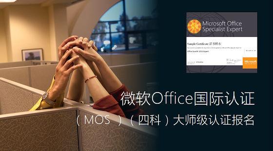 微软Office国际认证(MOS)大师级认证(职领报名专用)
