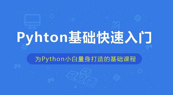 Python基础快速入门