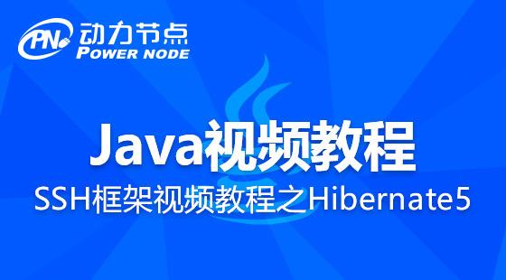【动力节点】Java视频教程_SSH框架视频教程之Hibernate5