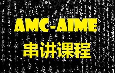 AMC12网络冲刺班