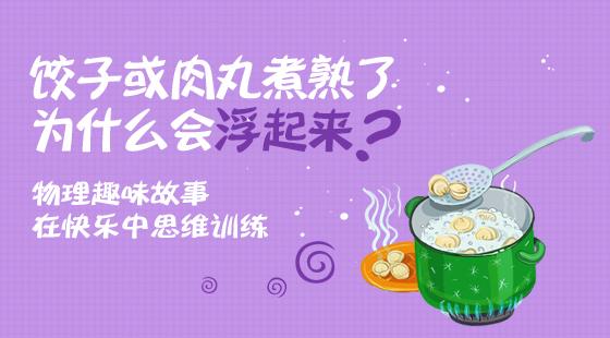 饺子或肉丸煮熟了为什么会浮起来