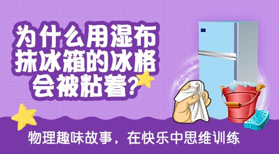 为什么用湿布抹冰箱的冰格会被粘着