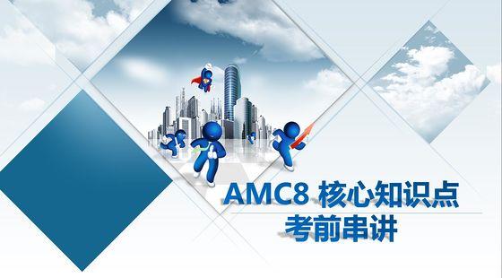 美国数学竞赛系列课程-AMC8核心知识点考前串讲