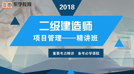 2018二级管理精讲(李老师)
