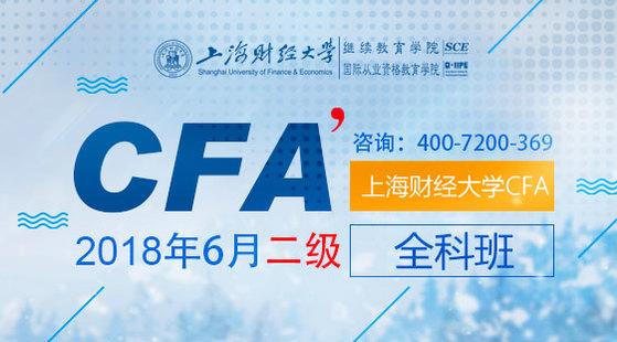 18年6月CFA二級全科班