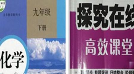 九年级化学下册寒假精讲班(直播课):第九单元溶液