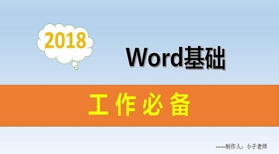 word实用