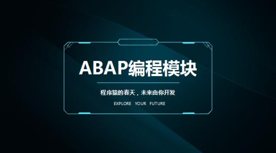 SAP-ABAP顾问职业课程