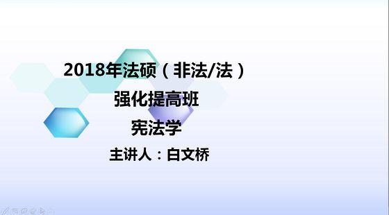 2018年法硕强化提高班(法学)—宪法学