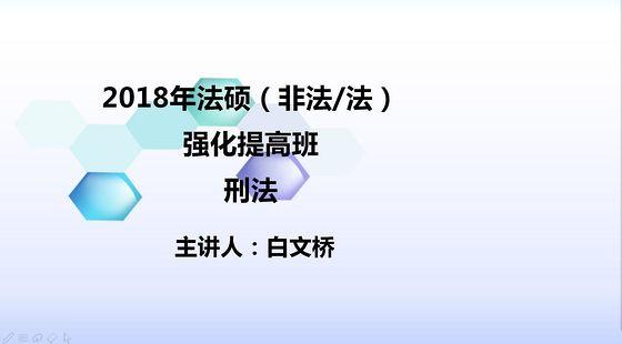 2018年法硕强化提高班(非法学)—刑法学