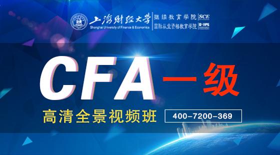 CFA?一級高清全景視頻班