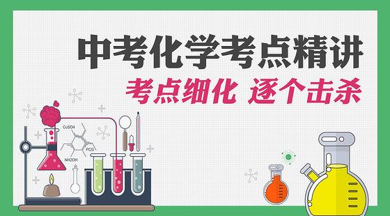 中考化学考点精讲课程