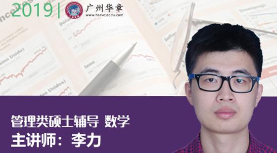2019/2018.02.03MBA导学数学