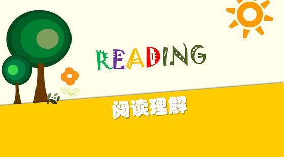初中英语 阅读一段 试听