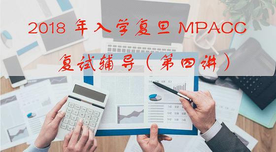 2月25日复旦MPACC复试总论第四讲--刘老师