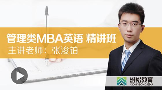 MBA辅导英语-词汇与语法(一)
