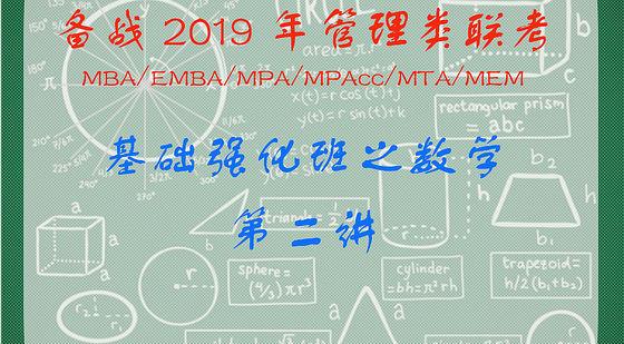 3月10日基础强化班之数学第二讲——孙老师