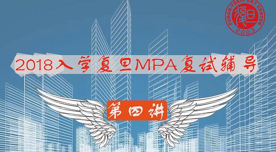 3月11日复旦MPA复试班之第四讲---魏老师