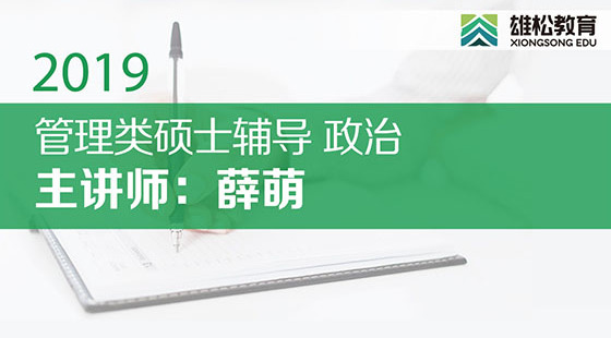 2019/2018.03.18MBA辅导-政治
