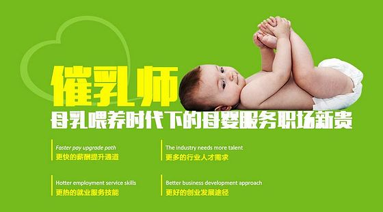 母婴保健师-催乳技能培训