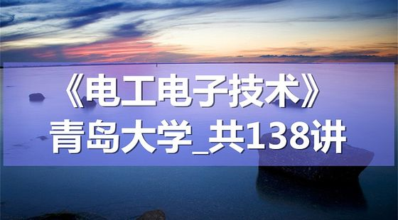 K8112_《电工电子技术》_青岛大学_共138讲